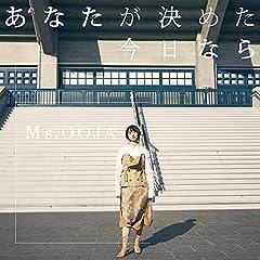 Ms.OOJA「あなたが決めた今日なら」のCDジャケット
