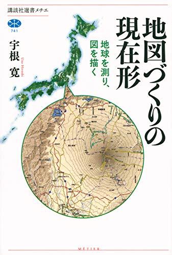 地図の世界がいまアツい!『地図づくりの現在形』