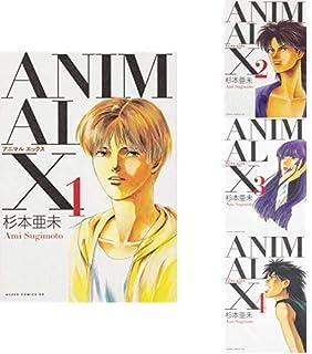ANIMAL X (あすかコミックスDX) 1-4巻 新品セット (クーポン「BOOKSET」入力で+3%ポイント)