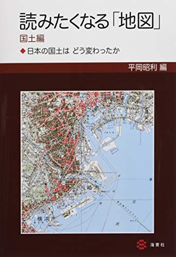 読みたくなる「地図」 国土編 ― 日本の国土は どう変わったか