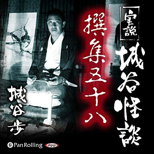 『実説 城谷怪談 撰集五十八』のカバーアート