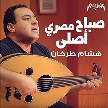 Sabah Masry Asly