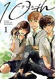 10th(1) (ガンガンコミックスONLINE)