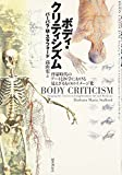 ボディ・クリティシズム―啓蒙時代のアートと医学における見えざるもののイメージ化