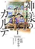 神様のカルテ(1) (ビッグコミックス)