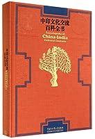中印文化交流百科全书
