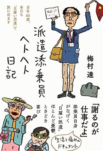 """派遣添乗員ヘトヘト日記――当年66歳、本日も""""日雇い派遣""""で旅に出ます"""