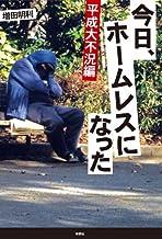 表紙: 平成大不況編 今日、ホームレスになった   増田明利