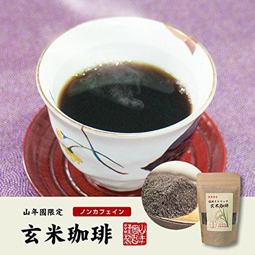【国産無農薬100%】玄米珈琲200g×2袋セットノンカフェイン熊本県産