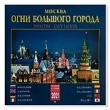 Wall Calendar Moscow Big City ...