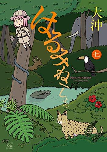 はるみねーしょん (7) (まんがタイムKRコミックス)の詳細を見る