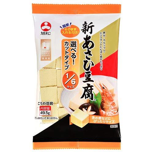 旭松食品 新あさひ豆腐 1/6サイズ 49.5g×10袋入×(2ケース)