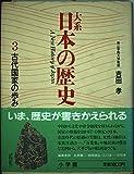 大系日本の歴史 (3)