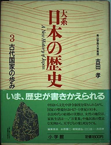 大系日本の歴史 (3)の詳細を見る