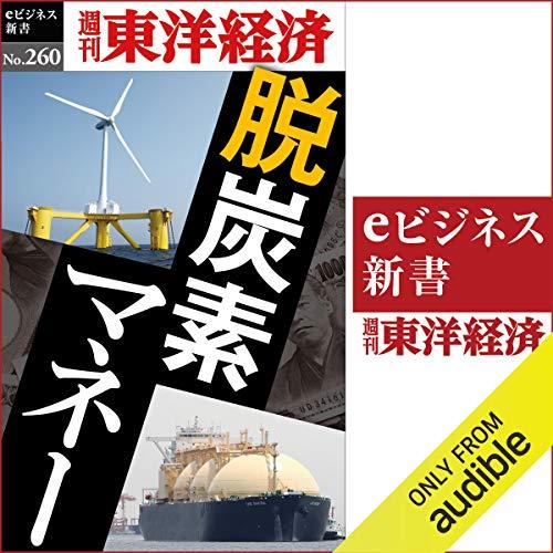 『脱炭素マネー(週刊東洋経済eビジネス新書No.260)』のカバーアート