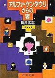 アルファ・ケンタウリからの客(新潮文庫)