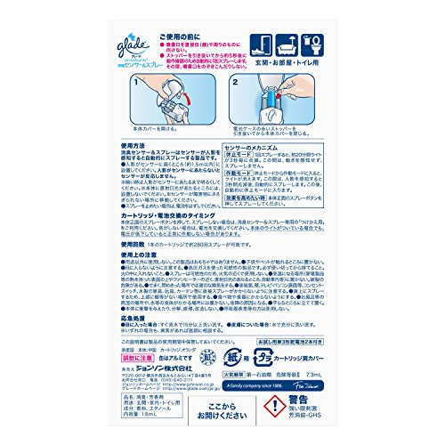 グレード消臭・芳香剤人感スプレー式お部屋・トイレ用消臭センサー&スプレーロマンティックフローラルの香り本体18ml