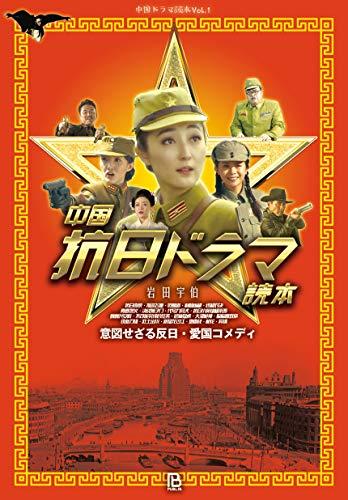 中国抗日ドラマ読本: 意図せざる反日・愛国コメディ (中国ドラマ読本)