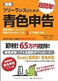 【2010-2011年度版】図解 フリーランスのための超簡単!青色申告