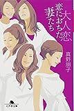 大人恋 恋におちた妻たち (幻冬舎文庫)
