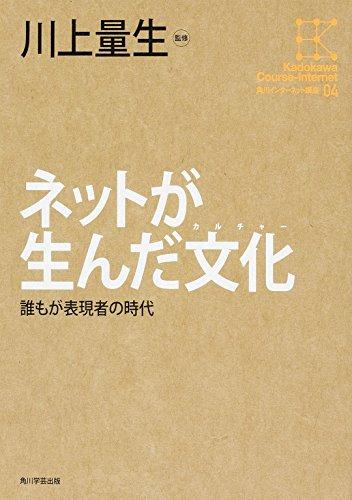 角川インターネット講座 (4) ネットが生んだ文化誰もが表現者の時代