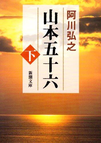 山本五十六(下) (新潮文庫)