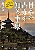 日本の古寺を知る事典: 一生に一度は行ってみたい名刹50箇寺 (知的生きかた文庫)