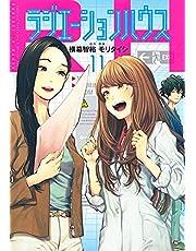 ラジエーションハウス 11 (ヤングジャンプコミックス)