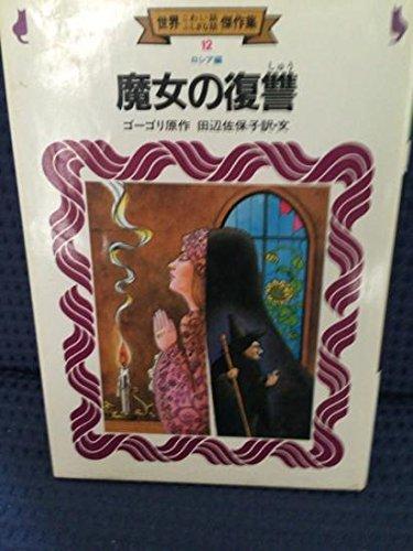 魔女の復讐 (世界こわい話ふしぎな話傑作集 (12 ロシア編))の詳細を見る