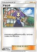 ポケモンカードゲーム SM8b 128/150 アセロラ サポート ハイクラスパック GXウルトラシャイニー