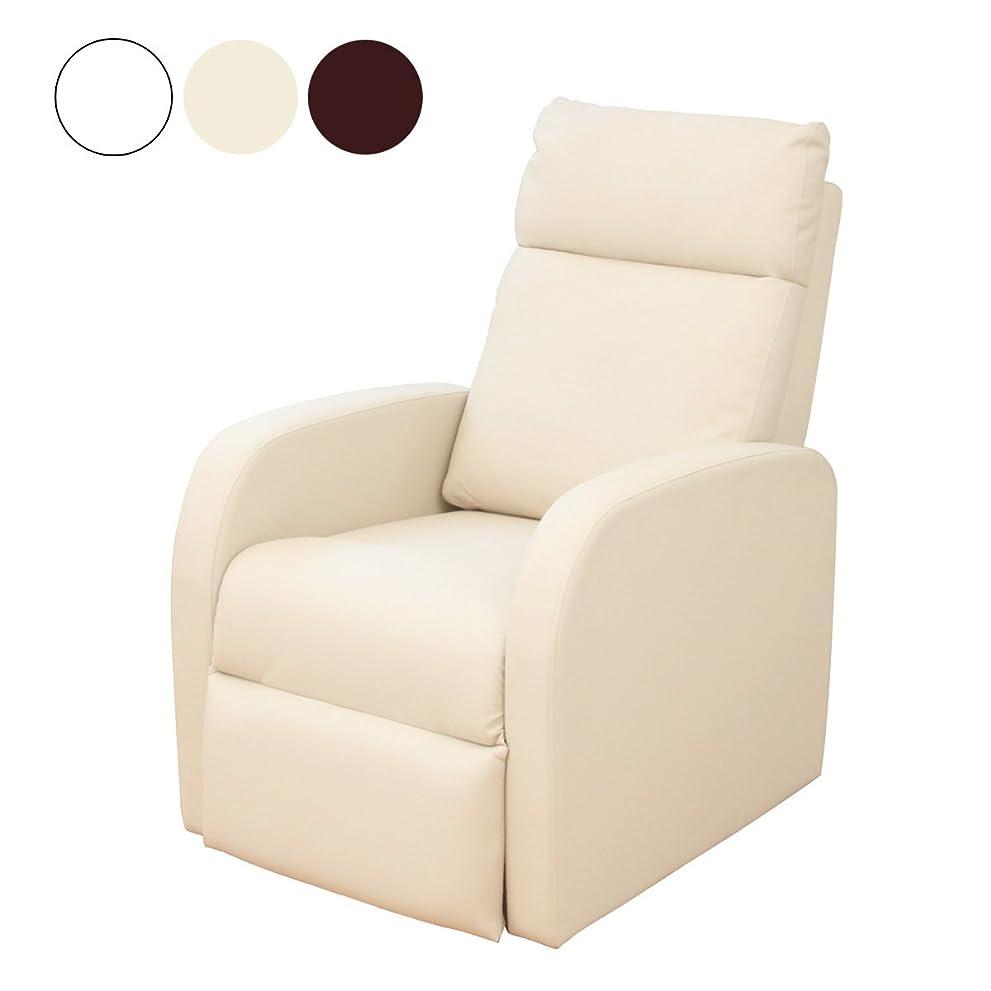 ペン接地ドレイン< WORLD LASH > コンパクト リクライニングチェア 全3色 アイボリー [ リクライニングソファ リラックスチェア ネイルチェア リクライニング ソファ ソファー イス 椅子 チェア チェアー 1人掛け オットマン付き オットマン 一体型 ]