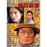 山崎努主演 価格破壊 DVD-BOX 全2枚セット【NHKスクエア限定商品】