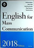 時事英語の総合演習 2018年度版