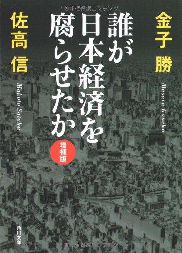 誰が日本経済を腐らせたか 増補版 (角川文庫)の詳細を見る