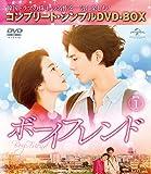 ボーイフレンド BOX1<コンプリート・シンプルDVD-BOX5,000円シリーズ>...[DVD]