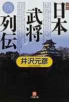 真説「日本武将列伝」 (小学館文庫)