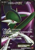 【エルレイドEX】【SR】 080/078 ポケモンカードXY [エメラルドブレイク]