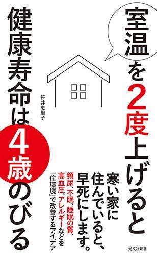 室温を2度上げると健康寿命は4歳のびる (光文社新書 1095)