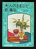 大人のままごと (1979年) (文春文庫)