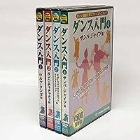 ダンス入門 セット DVD4枚組 CCP-858-59-60-61S