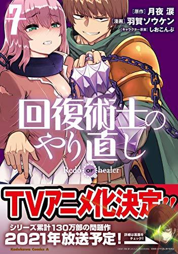 回復術士のやり直し (7) (角川コミックス・エース)