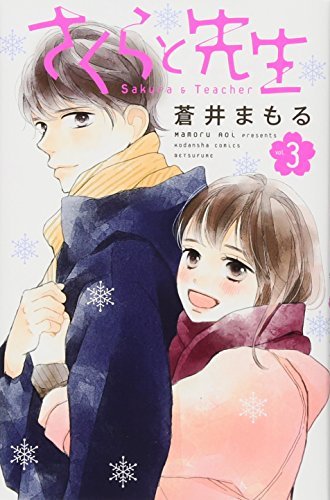 さくらと先生(3) (講談社コミックス別冊フレンド)