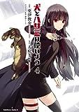 犬とハサミは使いよう(4) (角川コミックス・エース)