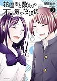 花園君と数さんの不可解な放課後(3) (コミックDAYSコミックス)