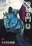 優駿の門2020馬術 1【期間限定 無料お試し版】 (ヤングチャンピオン・コミックス)