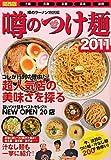 噂のつけ麺〈2011〉―関西版(大阪・兵庫・京都・奈良・滋賀)