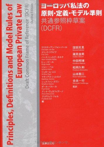 ヨーロッパ私法の原則・定義・モデル準則: 共通参照枠草案(DCFR)の詳細を見る