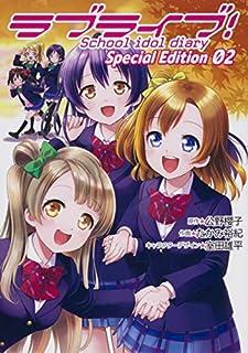ラブライブ!School idol diary Special Edition コミック 1-2巻セット