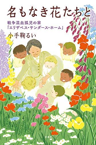 名もなき花たちと:戦争混血孤児の家「エリザベス・サンダース・ホーム」