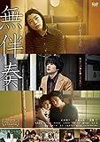 無伴奏<廉価盤>[DVD]